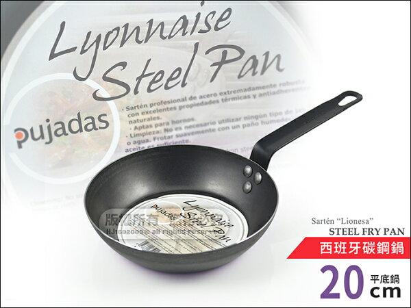 快樂屋♪ 西班牙 PUJADAS 13-5221 碳鋼平底鍋 20cm 適用電磁爐/烤箱 .快炒鍋.牛排鍋.平煎鍋.小黑鍋
