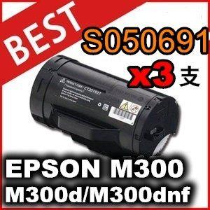 EPSON S050691環保碳粉匣(高容量)黑色3支 適用:M300d/M300dn/M300dnf