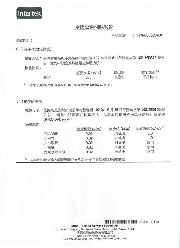 汐止主播貢丸 符合全國公證測試報告 手工 爆漿 貢丸 小貢丸 墨魚口味 5