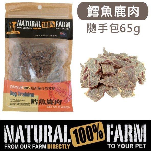 紐西蘭Natural Farm100^%純天然零食~上選鹿肉鱈魚 隨手包65gPet  ^