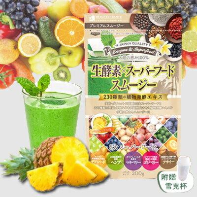 【日本進口。現貨】230生酵素X超級食物果昔   (鳳梨風味)