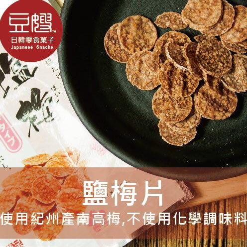 【豆嫂】日本零食 紀州產鹽梅片