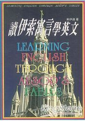 讀伊索寓言學英文