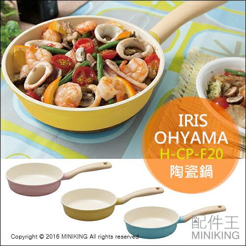 【配件王】日本代購 IRIS OHYAMA H-CP-F20 陶瓷鍋 赤紅外線 好清洗 20cm 馬卡龍色 廚房必備