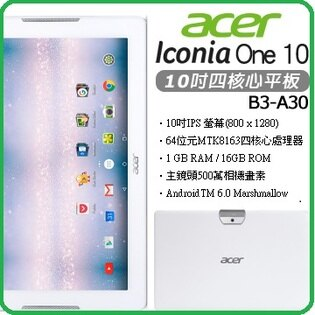 ACER Iconia One B3-A30-K7YK 白 / B3-A30-K2KA 黑 10'吋 平板電腦 ANDROID / ;MT8163 / H10.1 / WIFI / NA