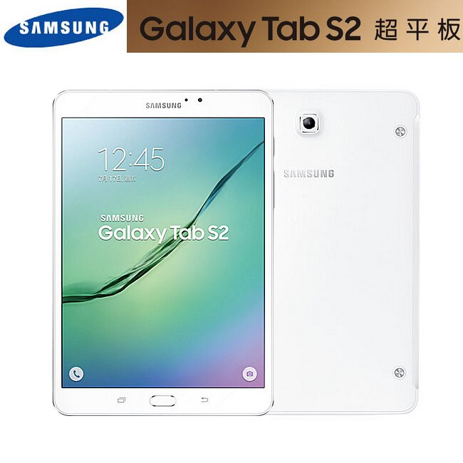SAMSUNG Galaxy Tab S2 9.7 (Wi-Fi T810)  5.6mm超薄機身2K Super AMOLED八核心/RAM3G高速大容量超平板◆送原廠平板手機支架(12/31日前登錄贈原廠行電)