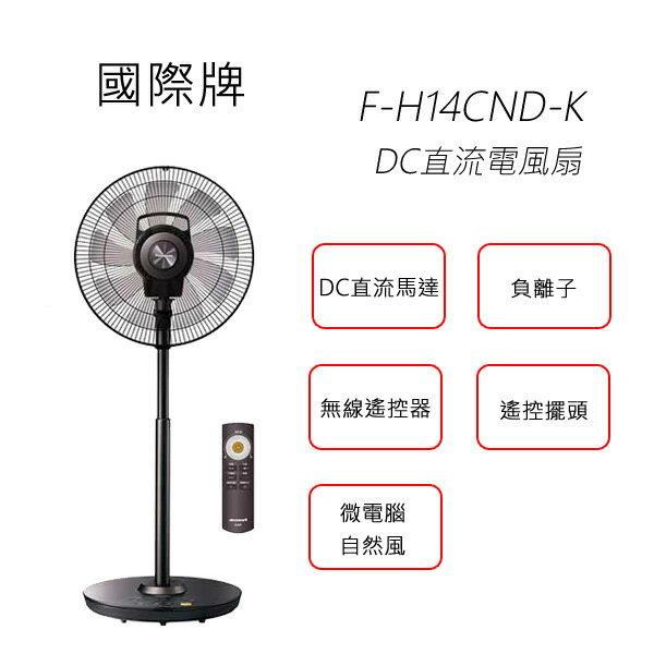 Panasonic 國際牌 F-H14CND-K 14吋DC直流微電腦風扇