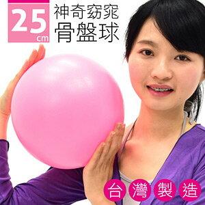 台灣製造25CM神奇骨盤球(25公分瑜珈球韻律球抗力球彈力球.健身球彼拉提斯球復健球體操球.美腿夾美腿機.推薦哪裡買)P260-06325