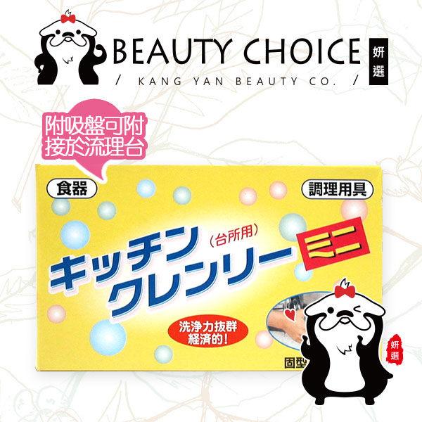 【姍伶】日本原裝進口 無磷廚房清潔洗碗皂350g (附吸盤可附接於流理台)