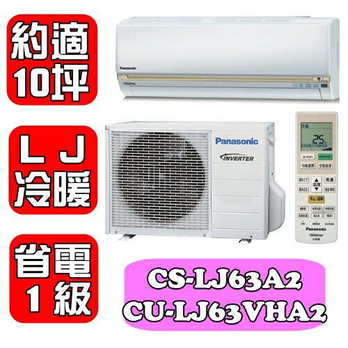 [點數五倍送] 國際牌《約適10坪》變頻冷暖分離式冷氣LJ系列【CS-LJ63A2/CU-LJ63VHA2】