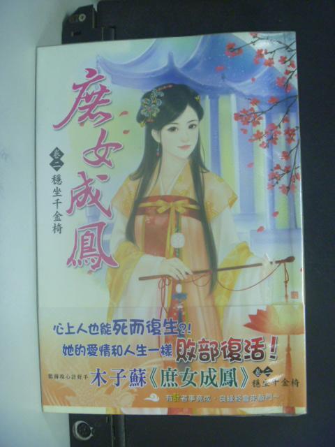 ~書寶 書T3/言情小說_KMP~庶女成鳳 卷二 穩坐千金椅_木子蘇 ~  好康折扣