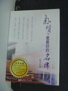 【書寶二手書T5/勵志_JEN】氣質,是最好的名牌_原價220_施以諾