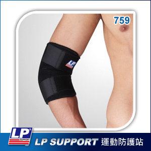 LP 美國防護 分段可調式肘部護套_759