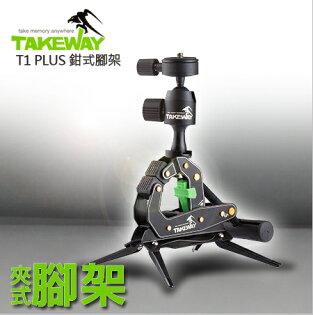 "TAKEWAY T1+ T1 PLUS 多功能鉗式腳架 相機 手機適用 夾式腳架""正經800"""
