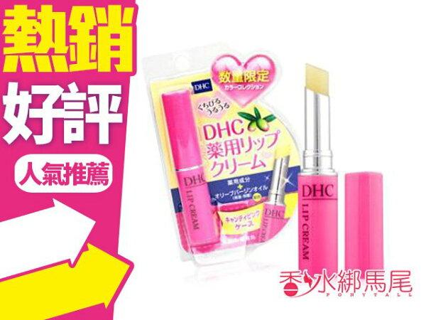 ◐香水綁馬尾◐日本 DHC 純橄欖護唇膏 1.5G 限定版 #鮮豔粉紅殼 少女心爆發!!!