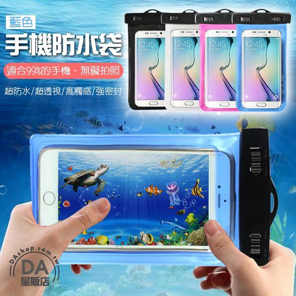 《DA量販店》夏日玩水必備 可觸控 手機防水袋 防水包 防水掛袋 防水袋 兼容各尺寸手機 最大5.7吋 藍色