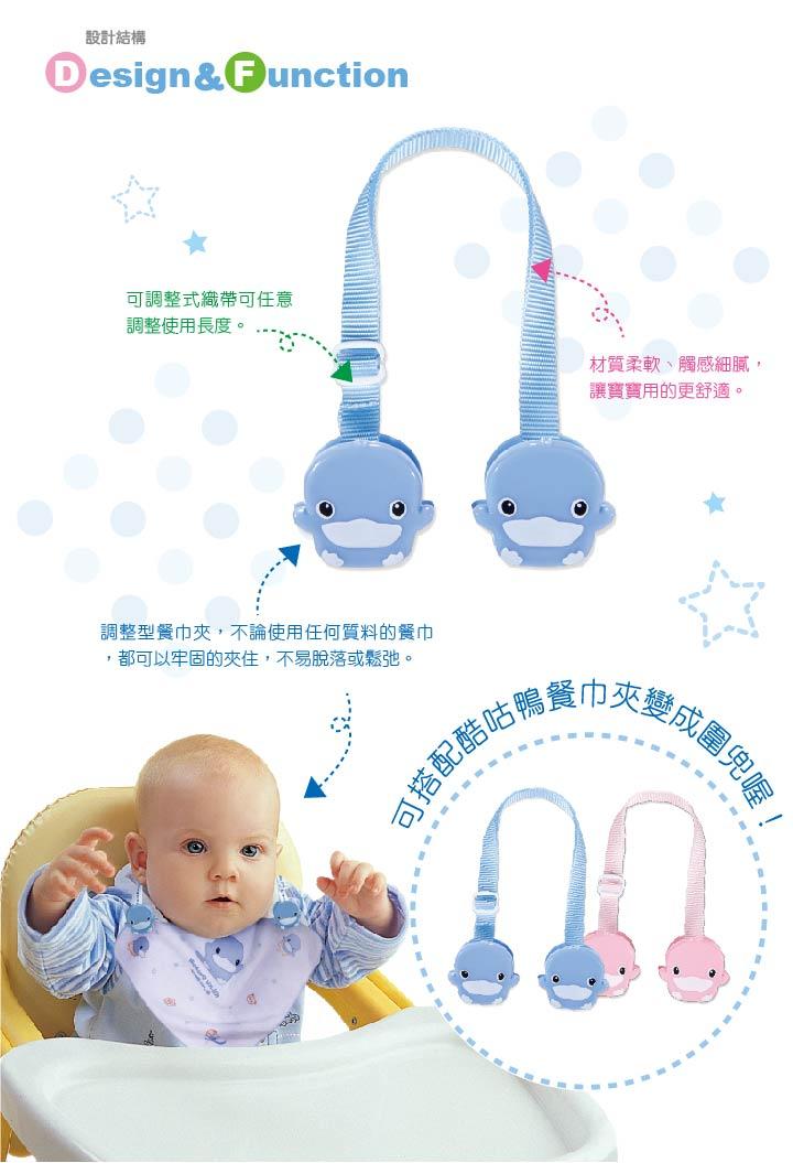 『121婦嬰用品館』KUKU 可調整式餐巾夾 2