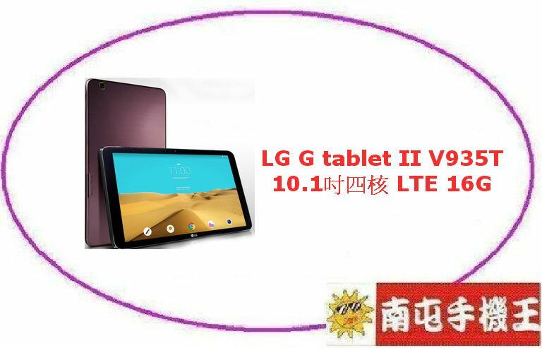 @南屯手機王@ LG G tablet II V935T 10.1吋四核 LTE 16G (宅配免運費)