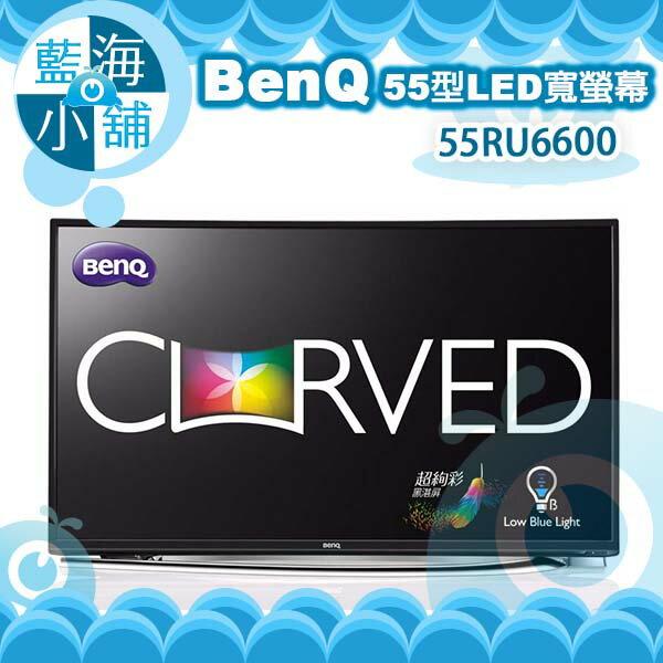 BenQ 55吋 LED 液晶顯示器 液晶螢幕 55RU6600★獨家Senseye真色彩科技六色+膚色獨立調校★