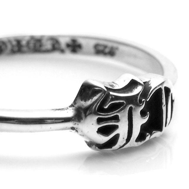 【海外訂購】【Chrome Hearts】CH logo極細純銀戒指(CHR-068CH) 1