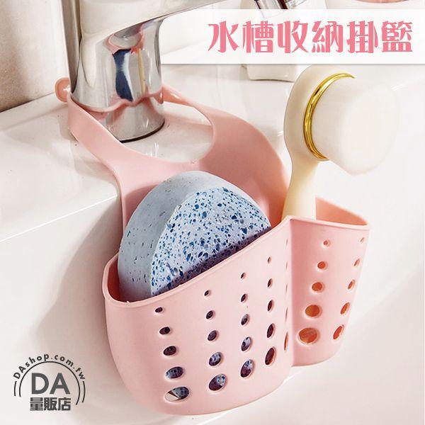 《DA量販店》廚房 浴室 水槽 鈕扣 掛籃 瀝水籃 抹布架 置物架 海綿 抹布 粉(V50-1452)