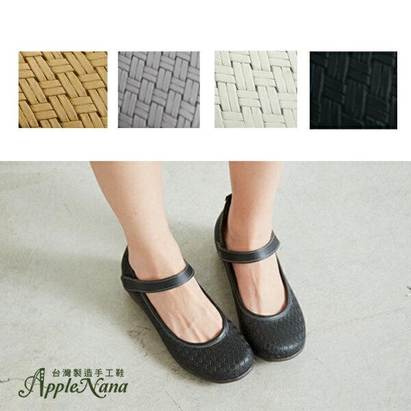 AppleNana蘋果奈奈【QT77291380】簡約超正版型編織壓紋瑪莉珍真皮氣墊娃娃鞋 0