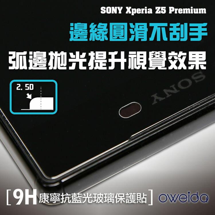 【oweida】康寧抗藍光玻璃 螢幕保護貼0.21mm 4