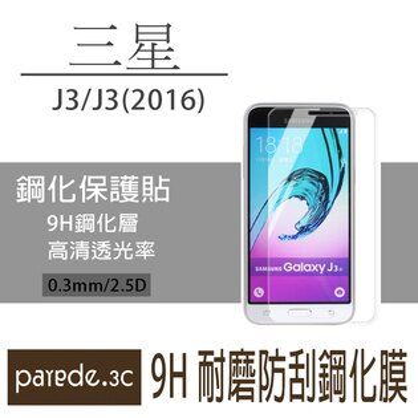 三星 J3/J3(2016)  9H鋼化玻璃膜 螢幕保護貼 貼膜 手機螢幕貼 保護貼【Parade.3C派瑞德】