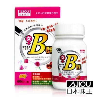 素晴館 日本味王 女用維生素B群 加強錠(60粒/盒)