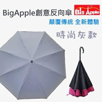 台灣【 BigApple】創新可站式直立手開上收反向傘-7色 5