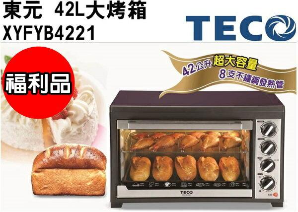 (便宜福利品) XYFYB4221【TECO東元】42L雙溫控大烤箱 保固免運-隆美家電
