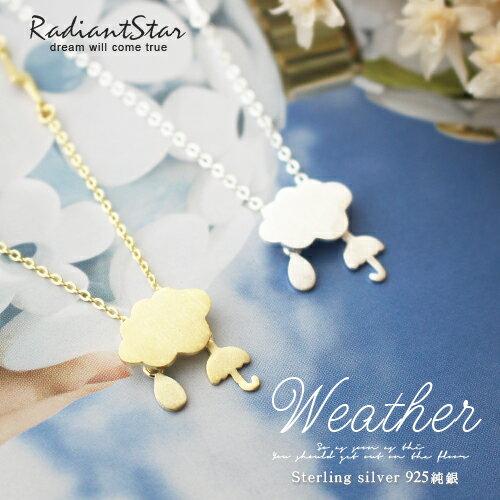 925純銀心情天氣預報雨中有你項鍊鎖骨鍊【SL028】璀璨之星☆