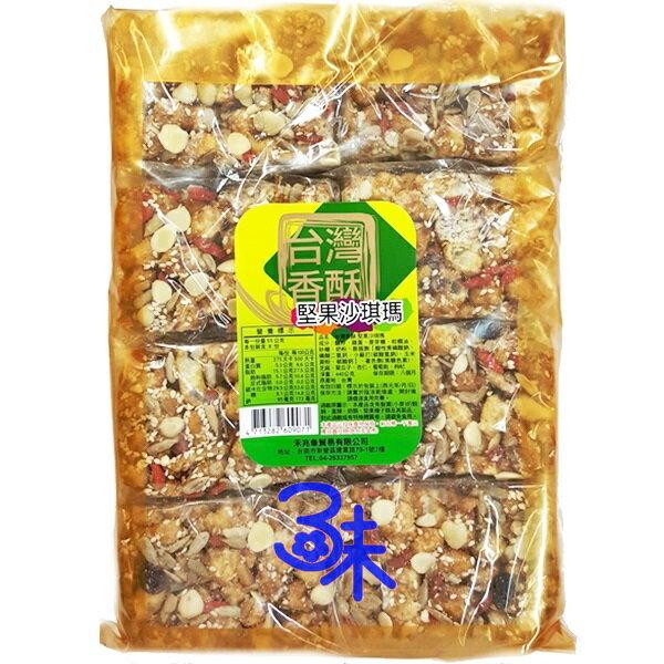 (台灣) 台灣香酥堅果沙其瑪 1包 440 公克 特價 100 元 【4713282609070】