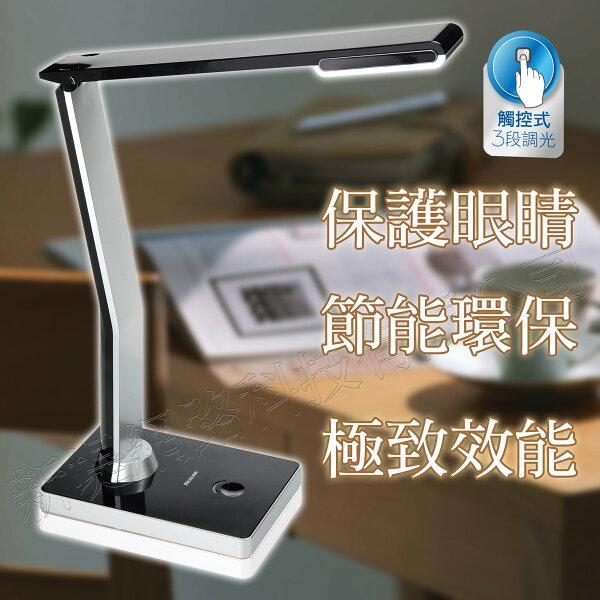 威勁 NICELINK TL-206E4 LED 節能檯燈(銀黑色/銀白色)