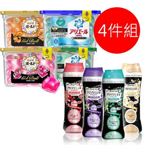 【日本寶僑P&G夢幻洗衣完美組合4件組】洗衣膠球+衣物芳香顆粒各2件(隨機出貨不挑款)$799優惠中