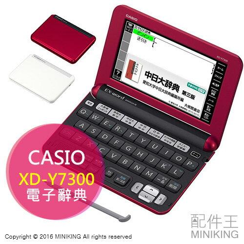 【配件王】日本代購 卡西歐 Casio XD-Y7300 電子辭典 中國語 中日 日中 日中英 多益 托福 生活 實用
