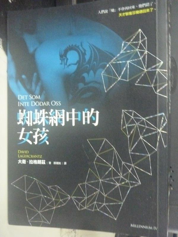~書寶 書T1/翻譯小說_LKT~蜘蛛網中的女孩_大衛.拉格朗茲 ~  好康折扣