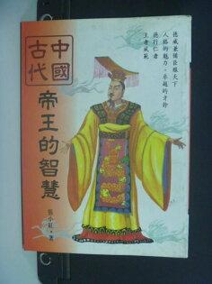 【書寶二手書T2/財經企管_NEJ】中國古代帝王的智能_張小紅