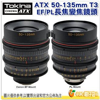 送保護鏡 Tokina CINEMA ATX 50-135mm T3 EF / PL 長焦變焦鏡頭 公司貨 Telephoto Zoom Lens