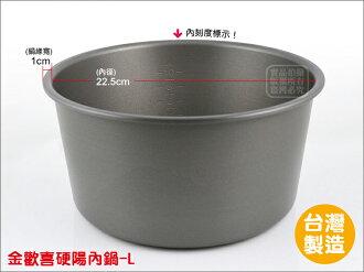 快樂屋♪ 台灣製 6236 金歡喜硬陽內鍋 (L) 適用10人份電鍋內鍋 刻度標示 /可當湯鍋.煮飯鍋