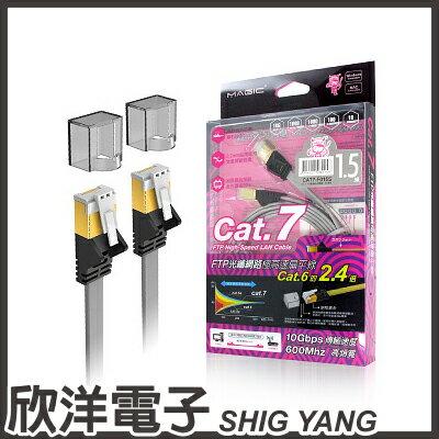 ※ 欣洋電子 ※ 鴻象 Magic Cat.7 FTP光纖網路極高速扁平線/超扁線+防塵蓋1.5M-銀色(CAT7-F015S)
