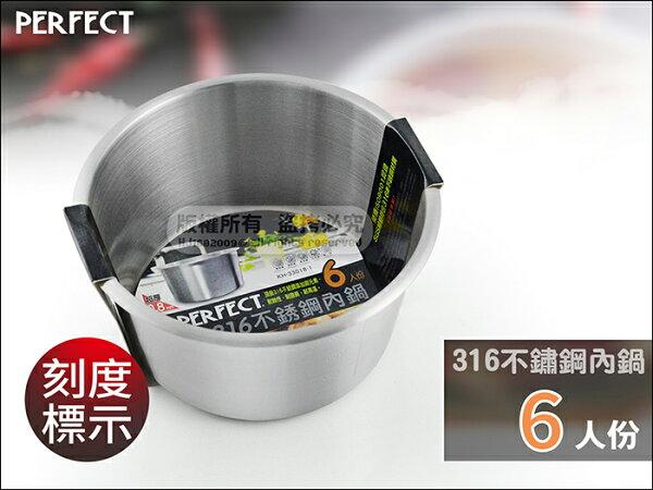 快樂屋♪台灣製 PERFECT 31-9504 厚#316不鏽鋼內鍋 6人 附刻度 可當電鍋內鍋.湯鍋.調理鍋 SGS檢驗合格