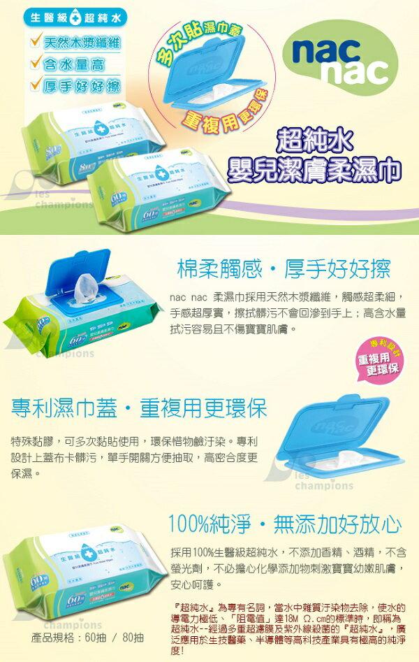 nac nac - 超純水嬰兒潔膚柔濕巾80抽3入 (附專利保濕蓋) 1