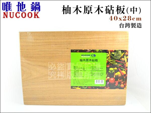 快樂屋♪ 台灣製 NUCOOK 67-0596 柚木原木砧板(中) 【底部腳墊設計】 切菜板 木砧板 料理砧板