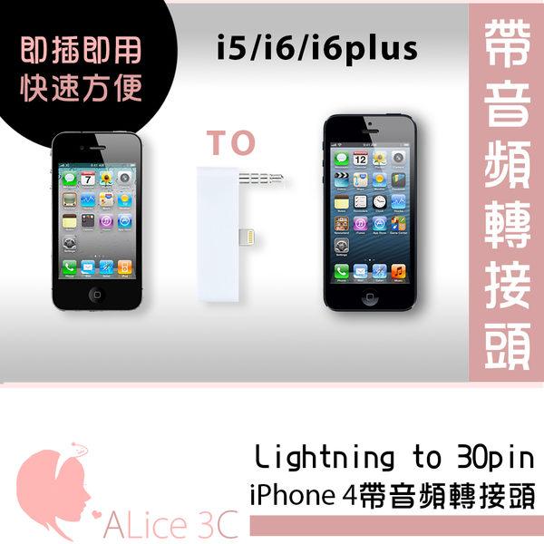 iPhone 4 帶音頻轉接頭 30PIN 轉 i6 數據線轉接頭【D-I4-011】轉接器 音箱