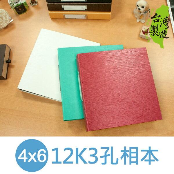珠友PH-12035-6 12K3孔4x6相本(黑內頁)/80枚-水波紋