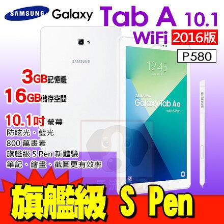 Samsung Galaxy Tab A 10.1吋 with S Pen (2016) 平板電腦 P580 免運費