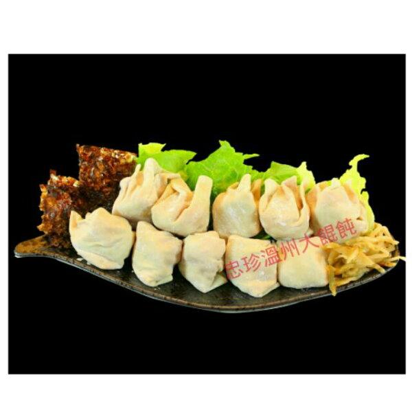 【忠珍溫州大餛飩】生鮮肉餛飩每盒10粒裝