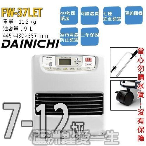 贈電動加油槍+專用滑輪+防塵套 日本DAINICHI自動溫控煤油暖氣機FW-37LET適用7-12坪