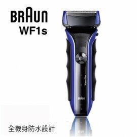 BRAUN 德國百靈 水感電鬍刀 WF1s Wet&Dry 公司貨 0利率 免運